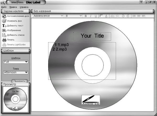 создание и печать картинок на диск цвет оперения кеа