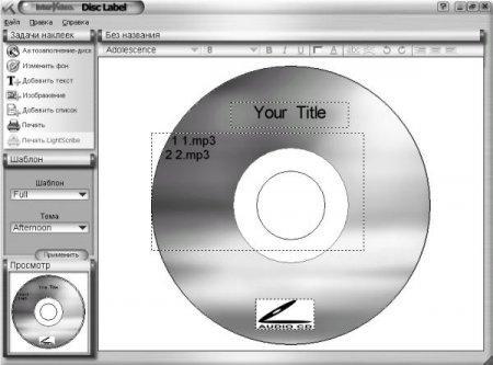 Создаем этикетку для диска с помощью Nero