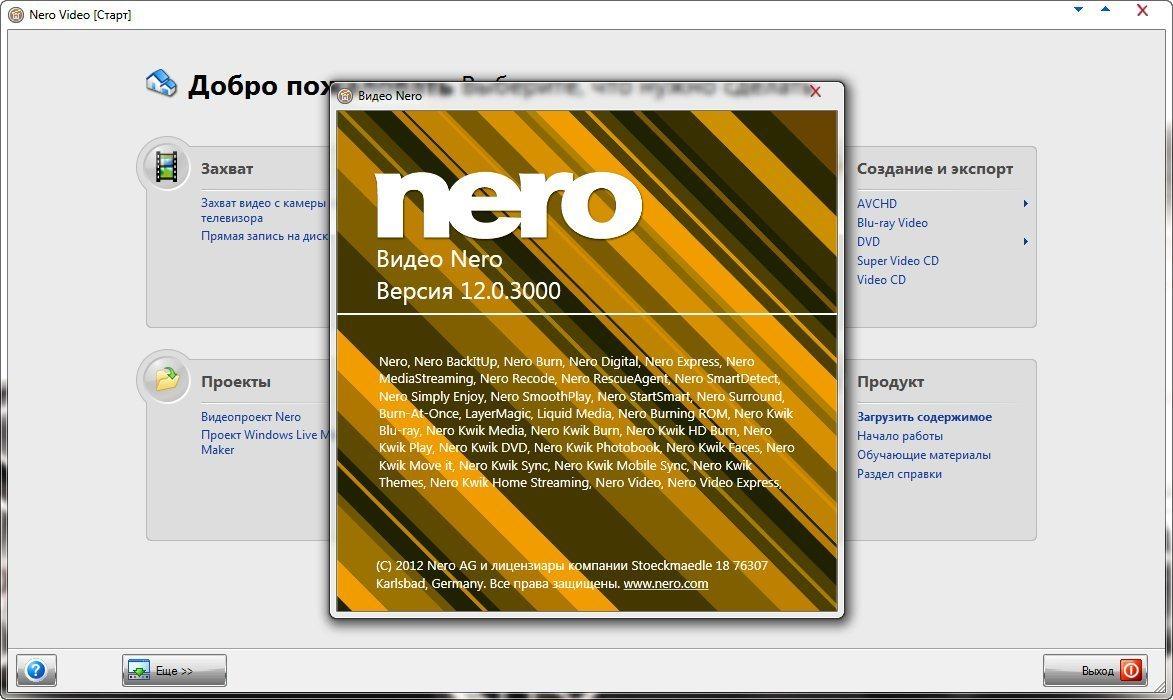 Nero скачать полная версия