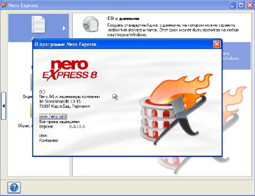 Nero express 8