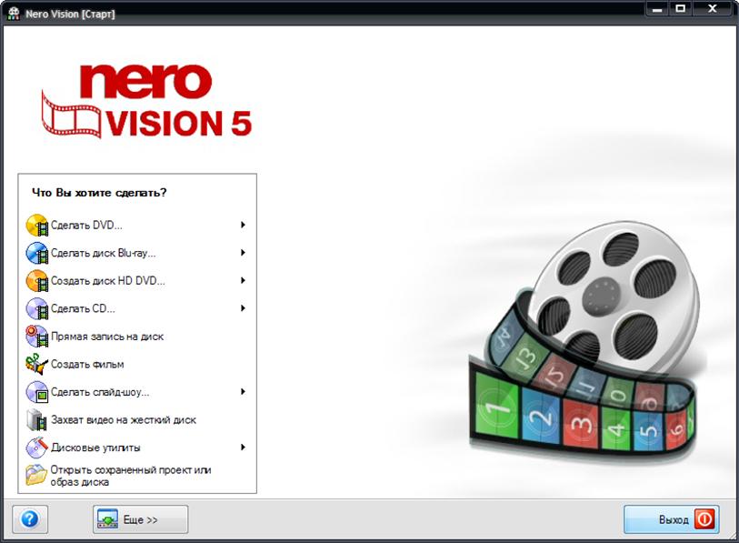 nero vision 4 скачать бесплатно русская версия
